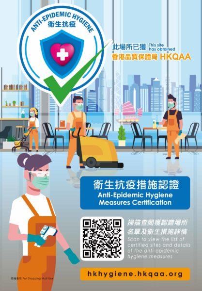 Anti-Epidemic Hygiene Measures Certification